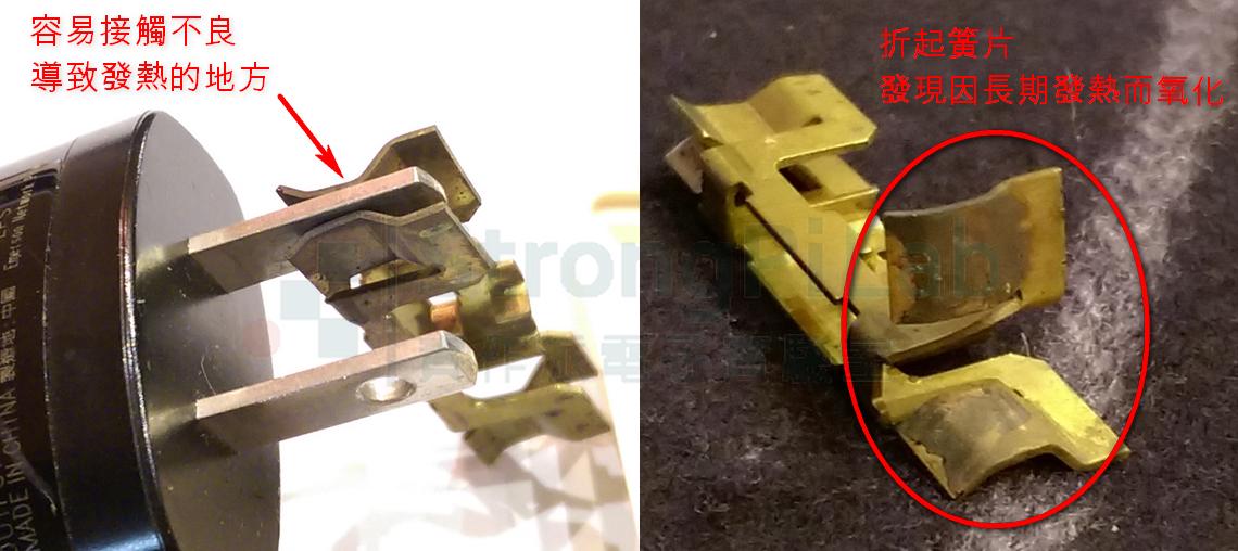 插座變黑-源頭就是簧片被油汙覆蓋,接觸面積變小了