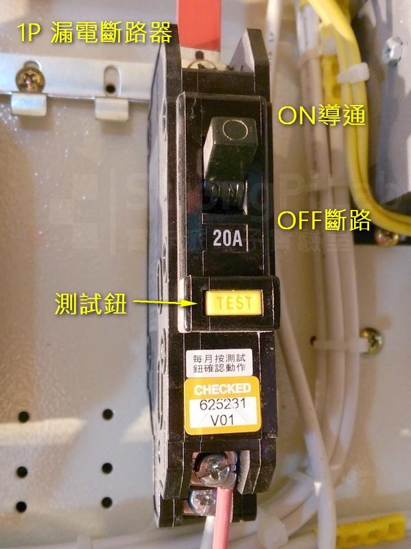 斷路器與漏電偵測合一的ELCB