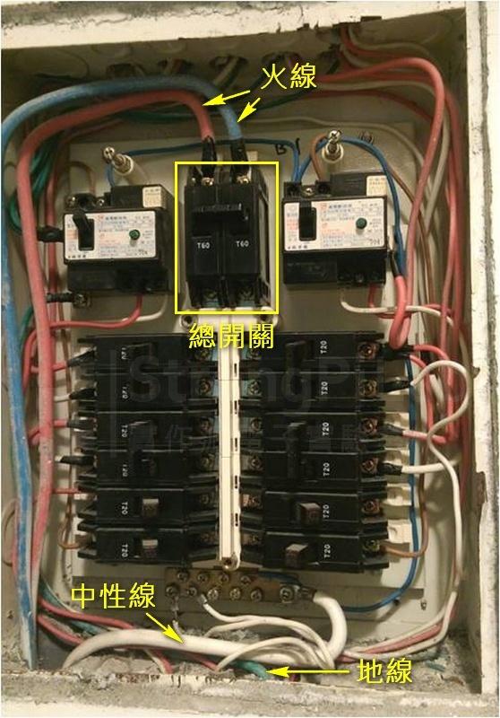較正確的配電箱接線-火線有顏色,有漏電斷路器