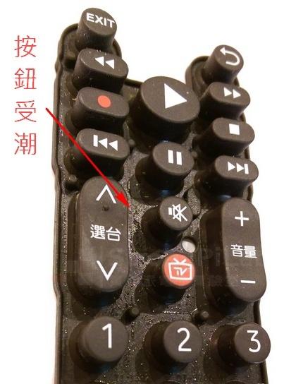 遙控器-橡膠皮受潮