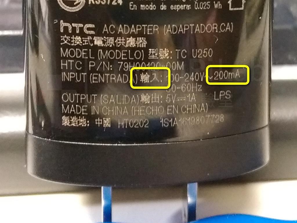 110V AC轉 USB的充電器