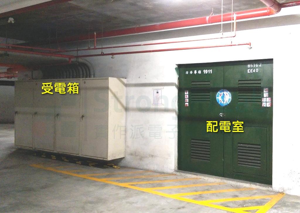 社區住宅地下室的配電室與受電箱