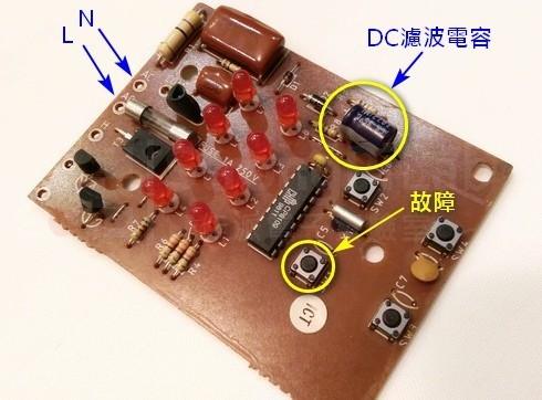 電風扇的控制電路