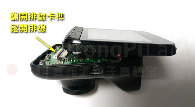 行車紀錄器-拆解面板