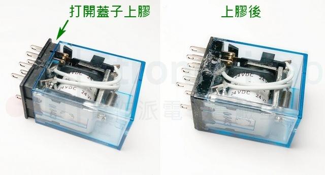 繼電器-上膠避免氧化