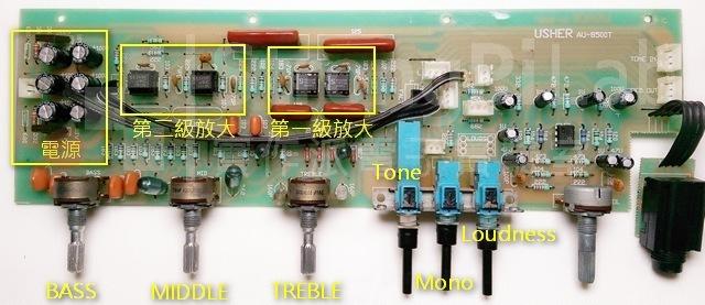 擴大機-前置放大器電路板