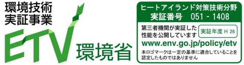 日本的環境技術認證