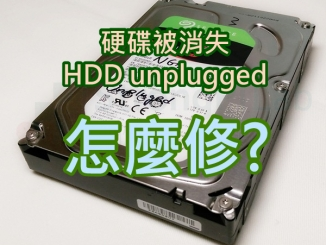 repair hdd unplugged