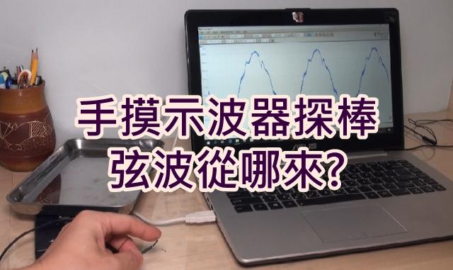 手摸示波器探棒,為何會有弦波?