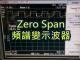 Zero Span頻譜變示波器