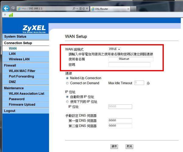 中華電信Modem的PPPoE設定頁面